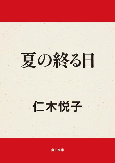 夏の終る日-電子書籍
