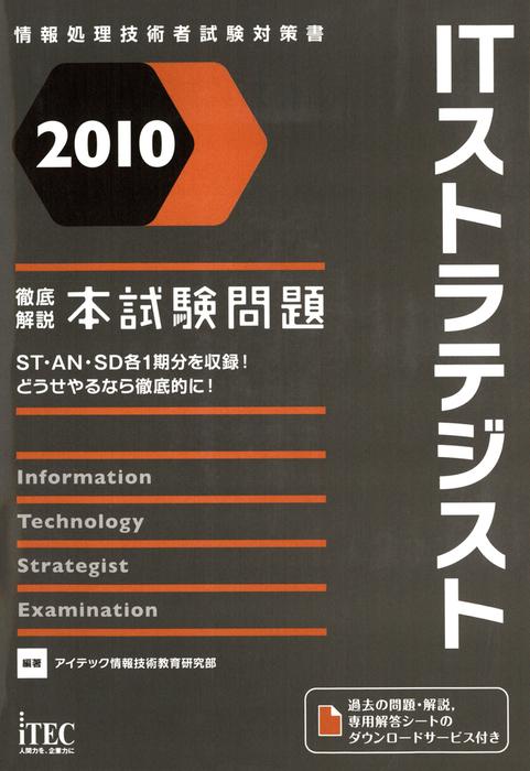2010 徹底解説ITストラテジスト本試験問題拡大写真