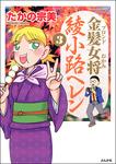 金髪女将綾小路ヘレン3巻-電子書籍