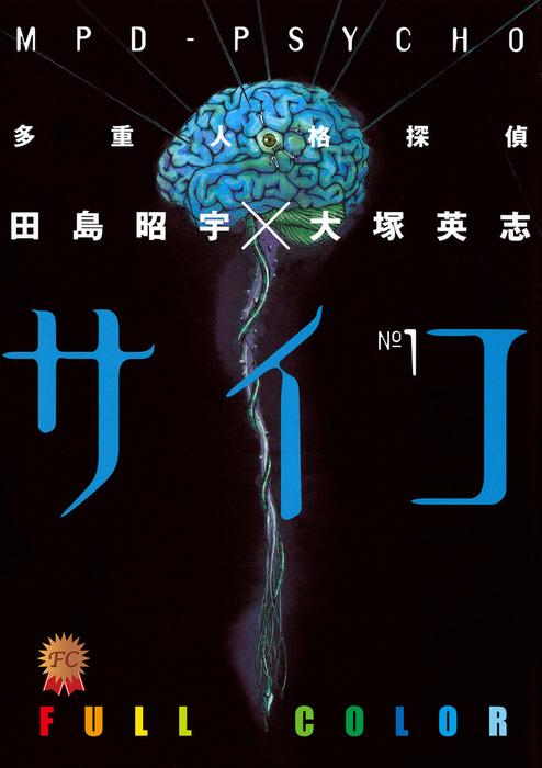 多重人格探偵サイコ フルカラー版(1)-電子書籍-拡大画像