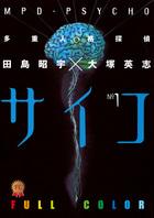 「多重人格探偵サイコ フルカラー版(角川コミックス・エース)」シリーズ
