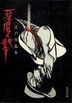 悪魔の紋章-電子書籍
