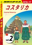 地球の歩き方 B20 中米 2016-2017 【分冊】 2 コスタリカ-電子書籍