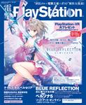 電撃PlayStation Vol.621 【プロダクトコード付き】