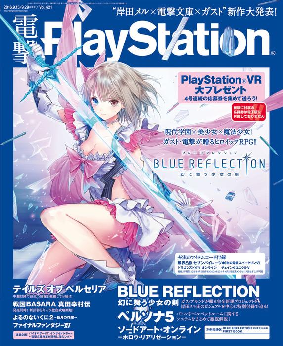 電撃PlayStation Vol.621 【プロダクトコード付き】拡大写真