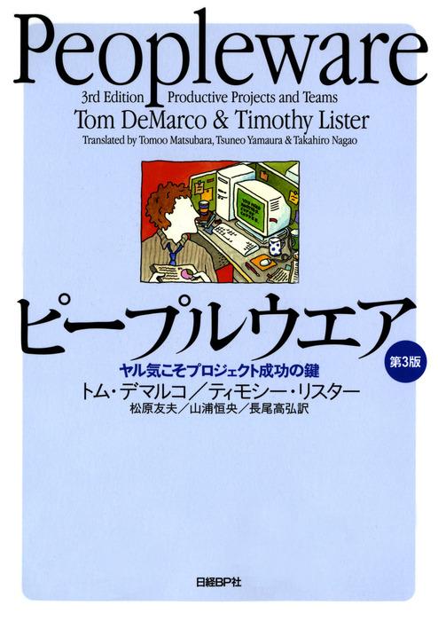 ピープルウエア 第3版 ヤル気こそプロジェクト成功の鍵-電子書籍-拡大画像