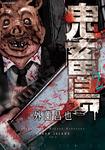 鬼畜島(2)-電子書籍
