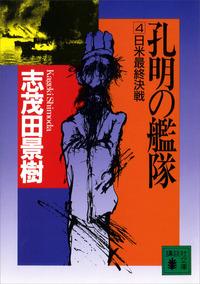 孔明の艦隊(4) 日米最終決戦