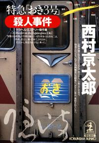 特急「おき3号」殺人事件-電子書籍