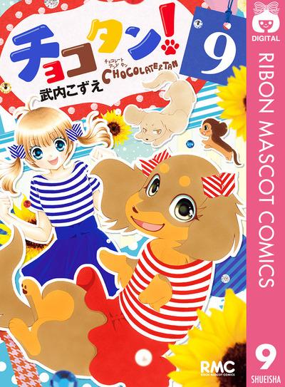 チョコタン! 9-電子書籍