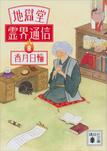 地獄堂霊界通信(8)-電子書籍