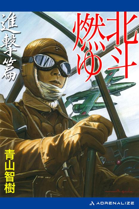 北斗燃ゆ 進撃篇-電子書籍-拡大画像