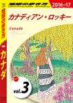 地球の歩き方 B16 カナダ 2016-2017 【分冊】 3 カナディアン・ロッキー-電子書籍