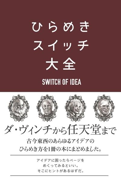 ひらめきスイッチ大全-電子書籍