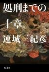 処刑までの十章-電子書籍