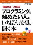 プログラミングを始めたい人がいちばん最初に開く本-電子書籍