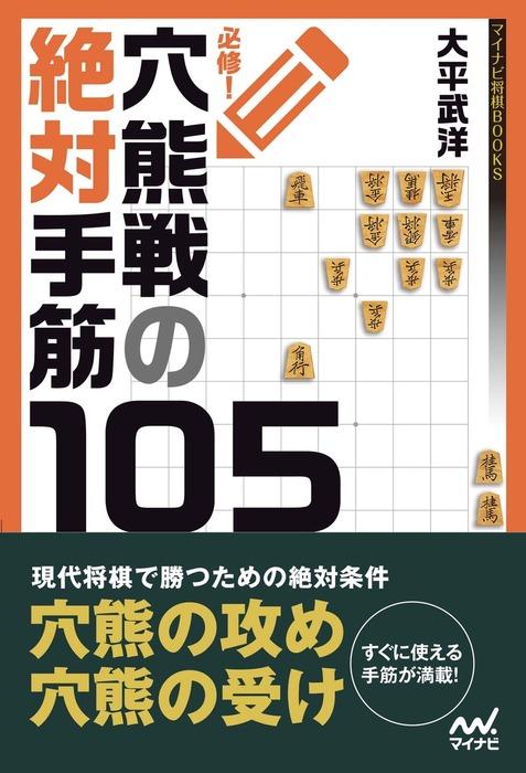 必修!穴熊戦の絶対手筋105-電子書籍-拡大画像