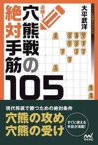 必修!穴熊戦の絶対手筋105-電子書籍