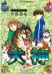 犬神(4)-電子書籍