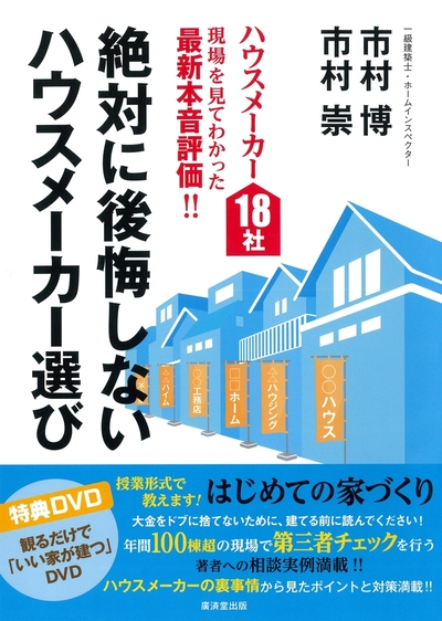 絶対に後悔しないハウスメーカー選び<DVD無しバージョン>-電子書籍