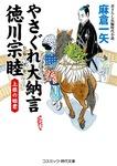 やさぐれ大納言 徳川宗睦 上様の姫君-電子書籍