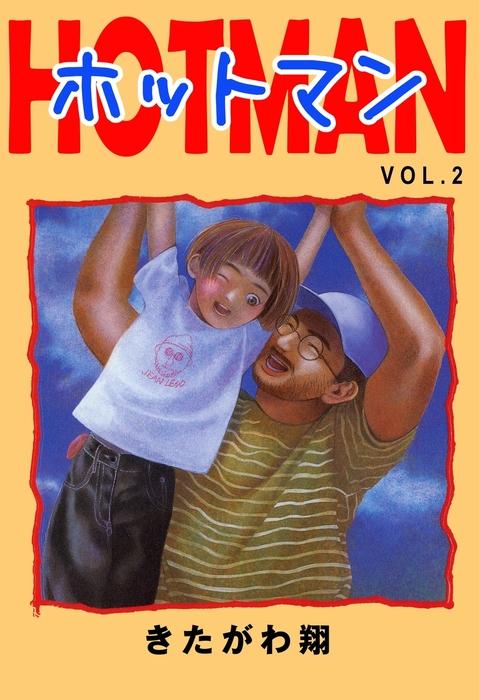 ホットマン 2拡大写真
