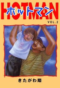 ホットマン 2-電子書籍