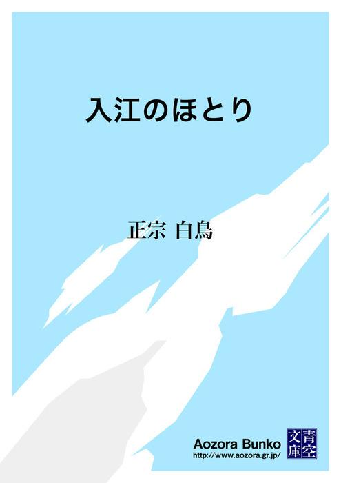 入江のほとり拡大写真