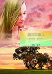 無垢な恋人-電子書籍