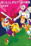 世にもふしぎなゲームの物語-電子書籍