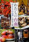 わたしの台南―「ほんとうの台湾」に出会う旅―-電子書籍