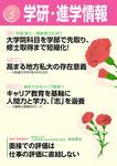 学研・進学情報 2015年5月号-電子書籍