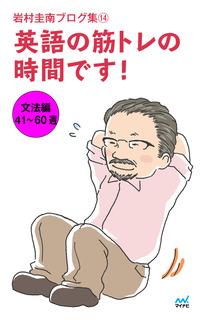 岩村圭南ブログ集14 英語の筋トレの時間です! 文法編41~60週