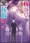 桜乙女と黒侯爵 つながる過去と迫る闇-電子書籍