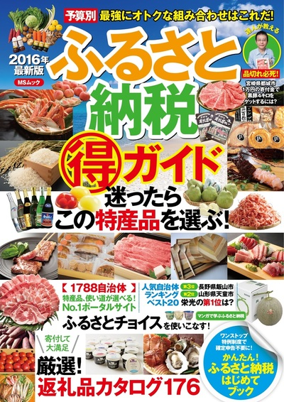 2016年最新版 ふるさと納税(得)ガイド-電子書籍