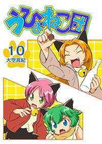 うひょねこ団10-電子書籍
