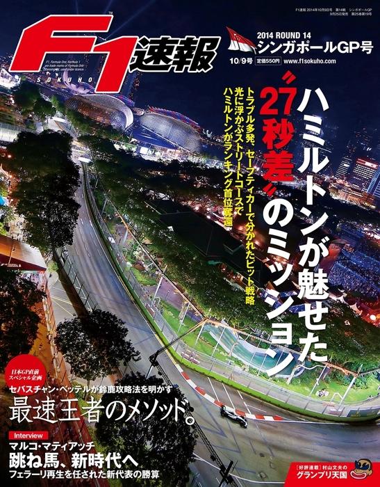 F1速報 2014 Rd14 シンガポールGP号拡大写真