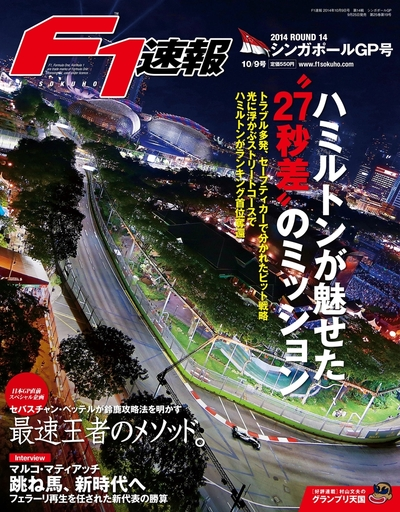 F1速報 2014 Rd14 シンガポールGP号-電子書籍
