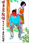 博多っ子純情28-電子書籍