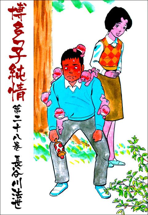 博多っ子純情28-電子書籍-拡大画像