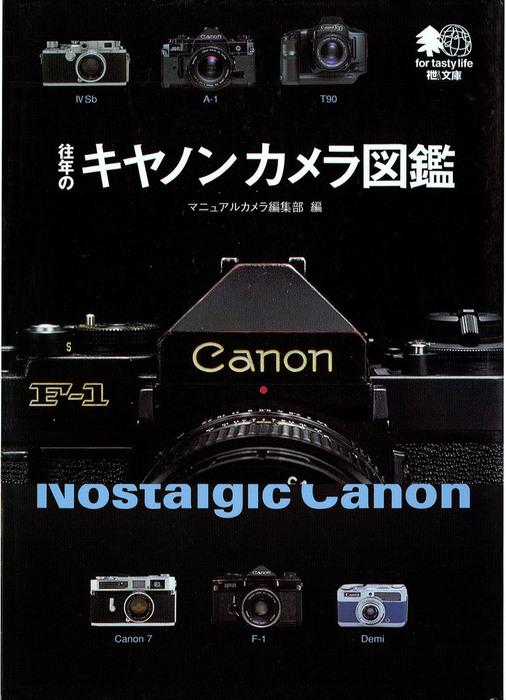 往年のキヤノンカメラ図鑑拡大写真