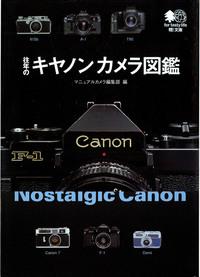 往年のキヤノンカメラ図鑑-電子書籍