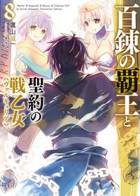 百錬の覇王と聖約の戦乙女8-電子書籍