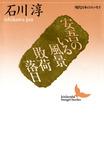 安吾のいる風景 敗荷落日 現代日本のエッセイ-電子書籍