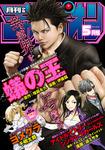 月刊少年チャンピオン 2017年5月号-電子書籍