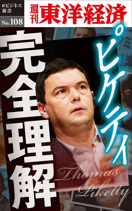 ピケティ完全理解―週刊東洋経済eビジネス新書No.108-電子書籍-拡大画像