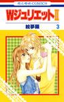 WジュリエットII 3巻-電子書籍