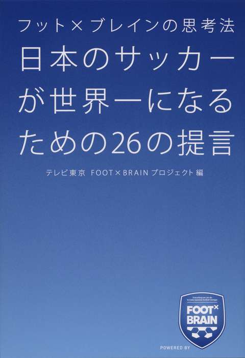 フット×ブレインの思考法 日本のサッカーが世界一になるための26の提言拡大写真