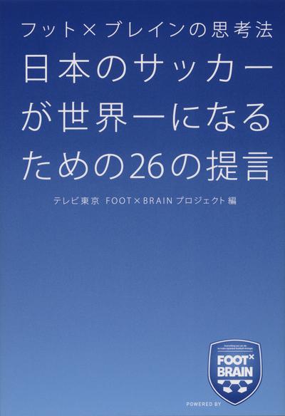 フット×ブレインの思考法 日本のサッカーが世界一になるための26の提言-電子書籍