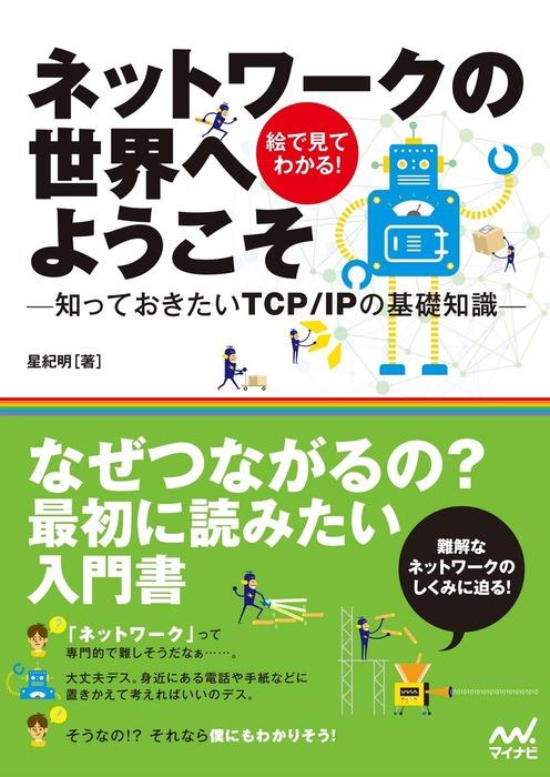 ネットワークの世界へようこそ -知っておきたいTCP/IPの基礎知識--電子書籍-拡大画像